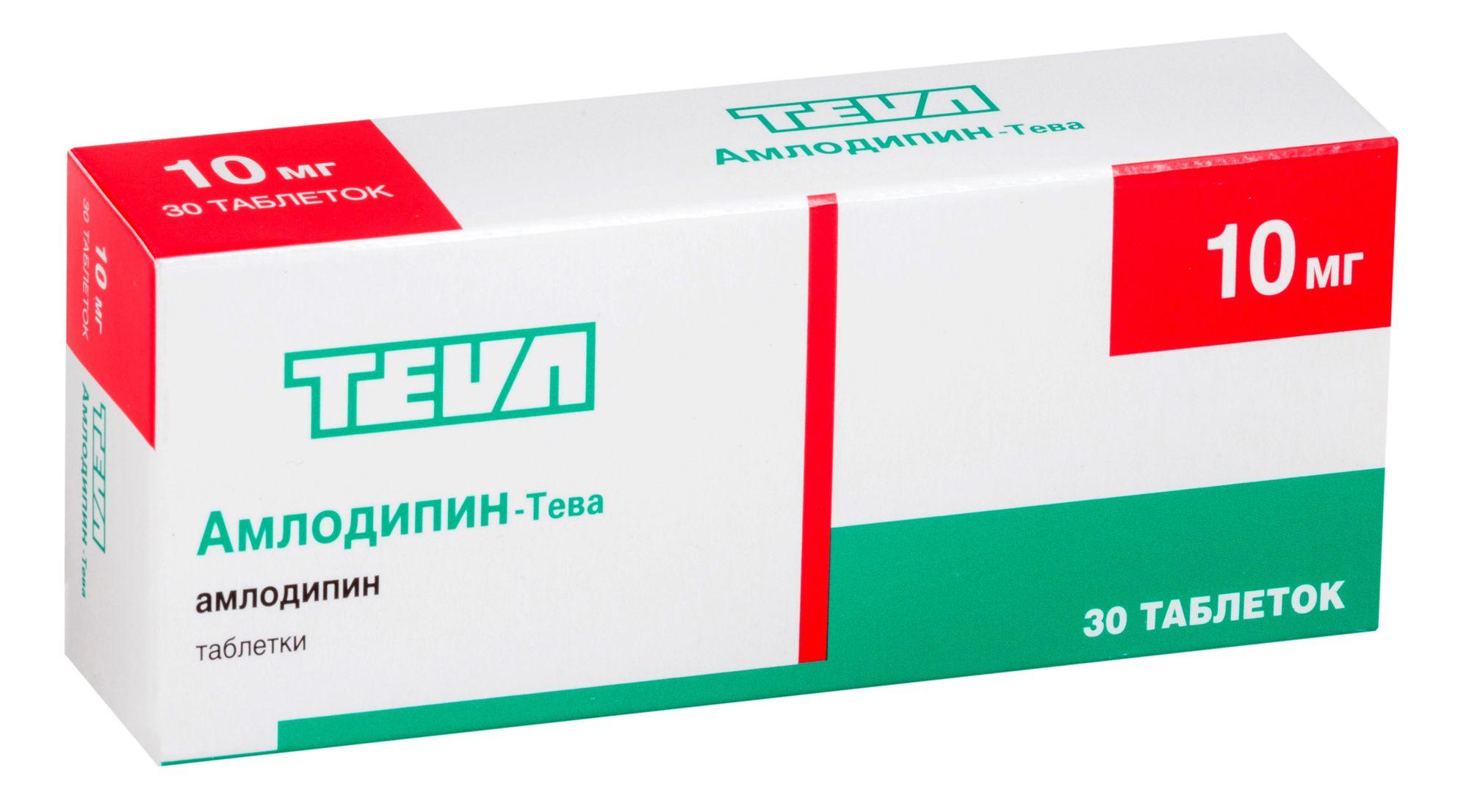 фото упаковки Амлодипин-Тева