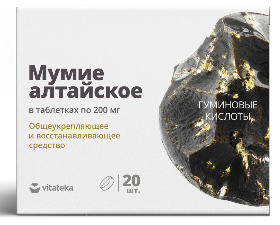 фото упаковки Витатека Мумие алтайское
