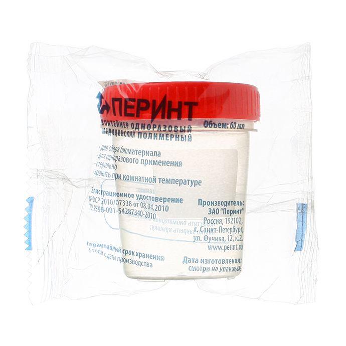 фото упаковки Контейнер медицинский полимерный