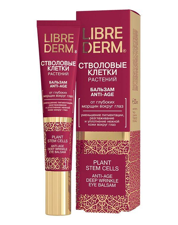 Librederm Стволовые клетки винограда Бальзам вокруг глаз Anti-Age, крем для контура глаз, 20 мл, 1 шт.
