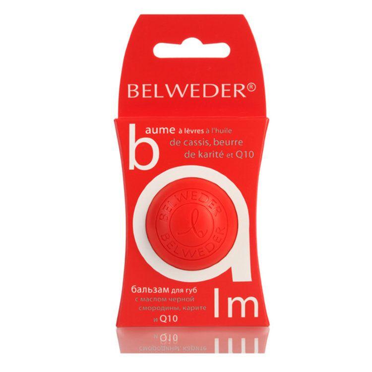 Belweder Бальзам для губ с маслом черной смородины, карите и Q10, бальзам для губ, 7,5 г, 1 шт.