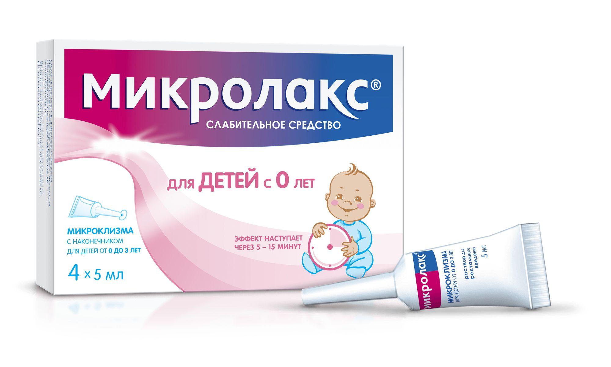 фото упаковки Микролакс для детей