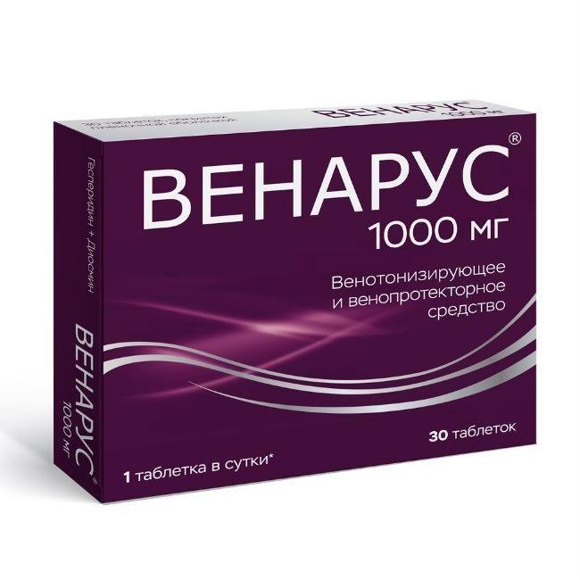 Венарус, 1000 мг, таблетки, покрытые пленочной оболочкой, 30 шт.