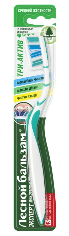 фото упаковки Лесной Бальзам Зубная щетка Три-актив