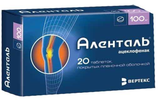 Аленталь, 100 мг, таблетки, покрытые пленочной оболочкой, 20 шт.