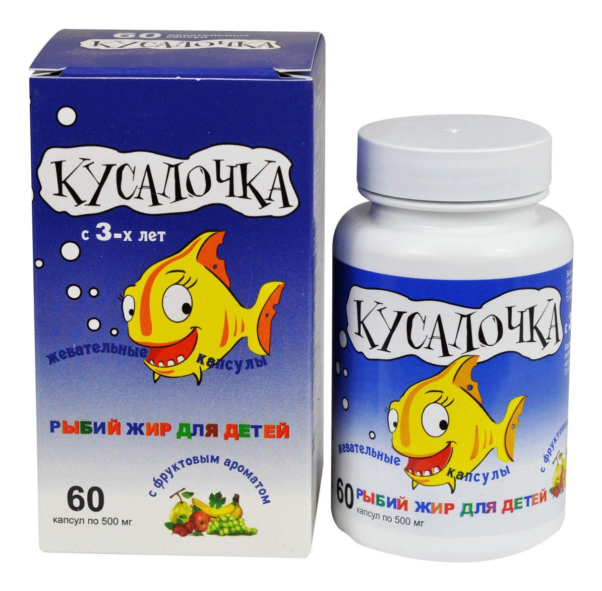 Кусалочка рыбий жир для детей