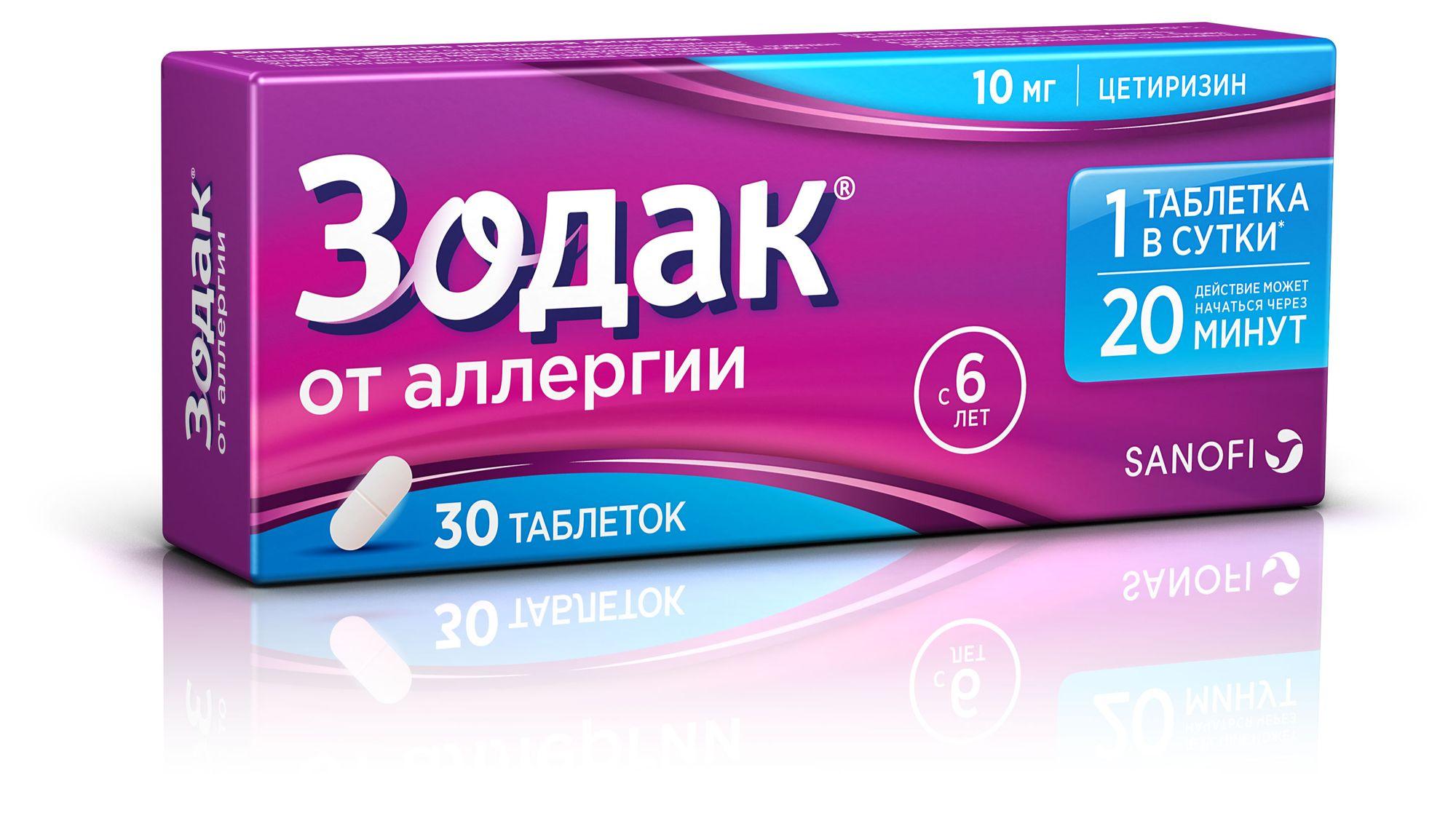 фото упаковки Зодак
