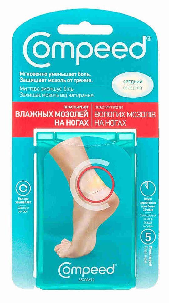 Compeed пластырь от влажных мозолей на ногах, средний, пластырь медицинский, 5 шт.