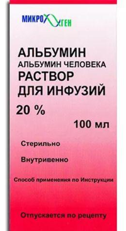 Альбумин, 20%, раствор для инфузий, 100 мл, 1 шт.