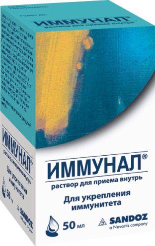 фото упаковки Иммунал