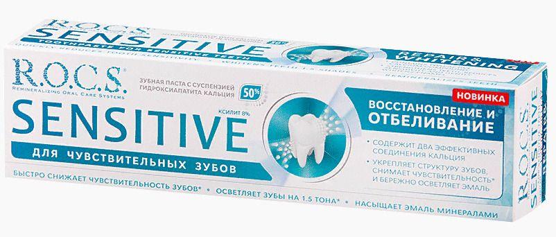 фото упаковки ROCS Sensitive Зубная паста Восстановление и отбеливание