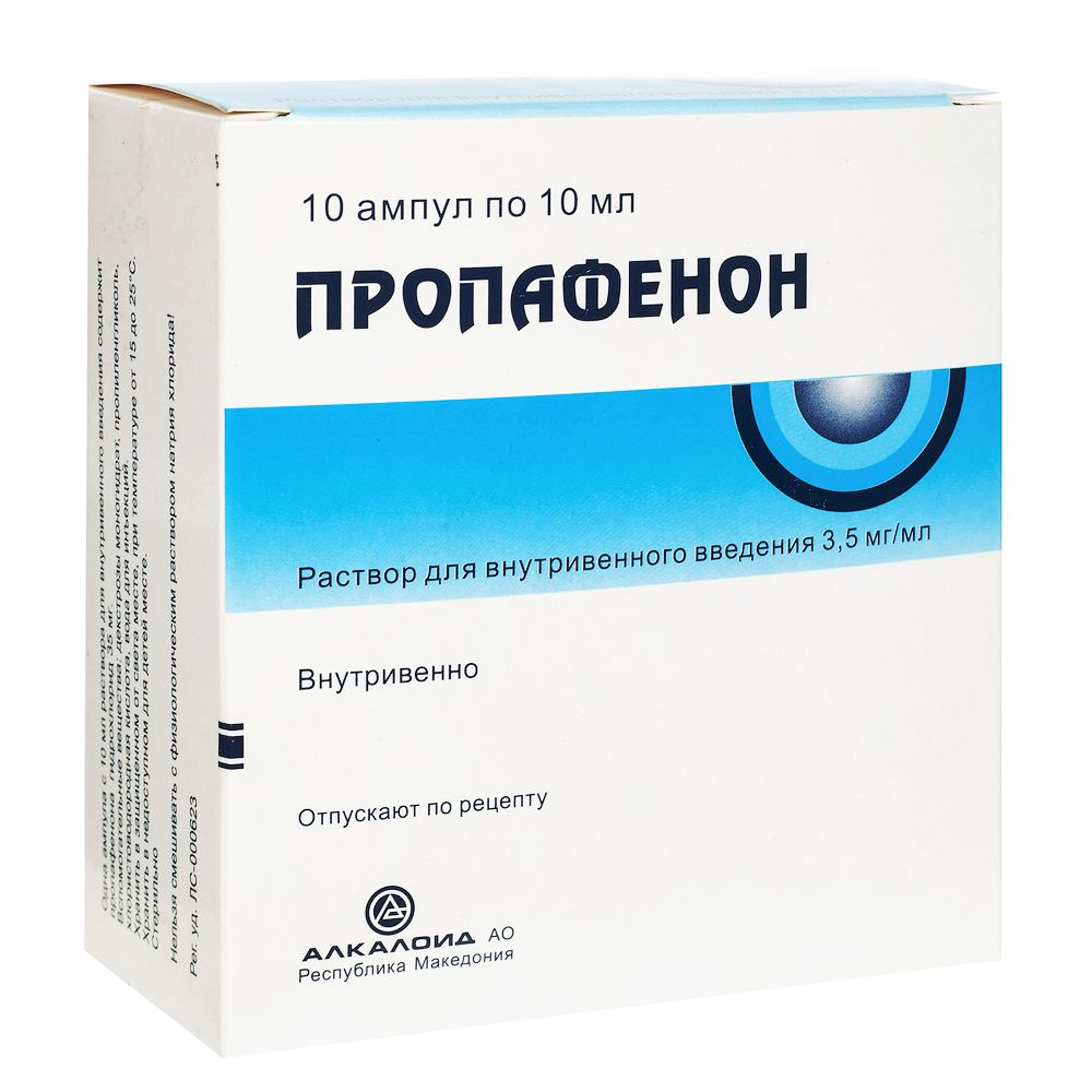 фото упаковки Пропафенон