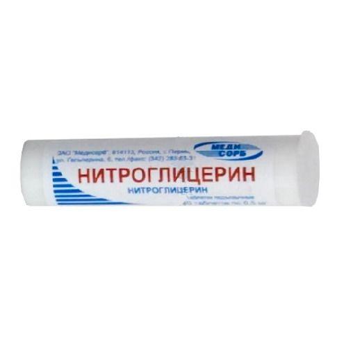 фото упаковки Нитроглицерин