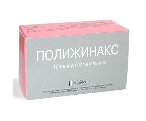 фото упаковки Полижинакс