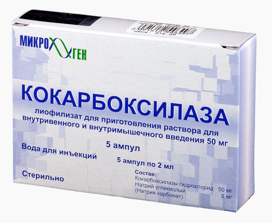 фото упаковки Кокарбоксилаза