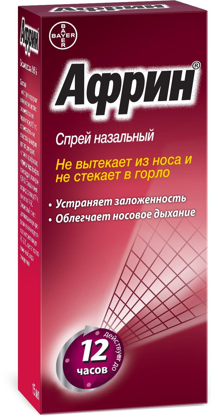 Африн, 0.05%, спрей назальный, 15 мл, 1 шт.