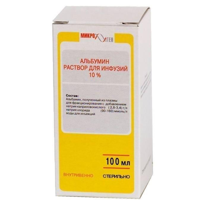 Альбумин, 10%, раствор для инфузий, 100 мл, 1 шт.