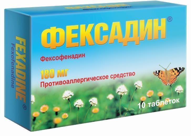 фото упаковки Фексадин