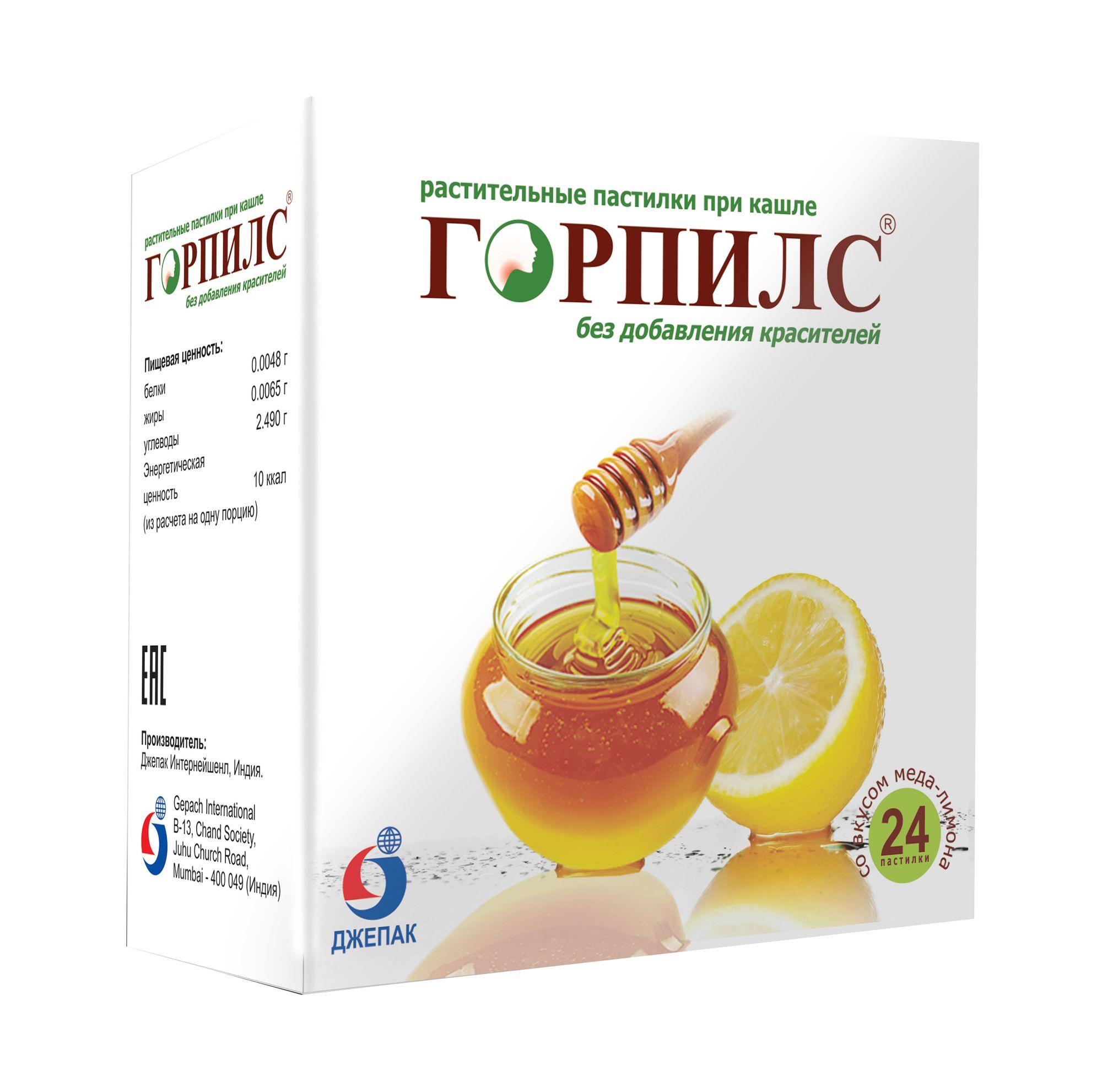 Горпилс, пастилки, медово-лимонные(й), 24шт.