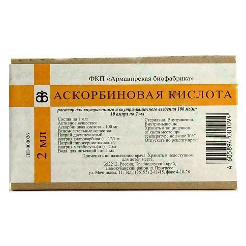 фото упаковки Аскорбиновая кислота (для инъекций)