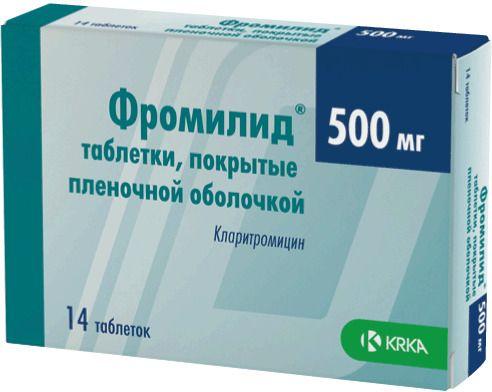 фото упаковки Фромилид