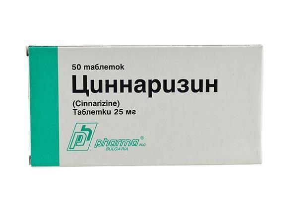 фото упаковки Циннаризин