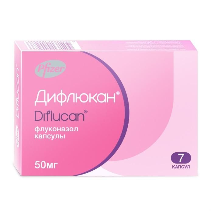 Дифлюкан, 50 мг, капсулы, 7 шт.