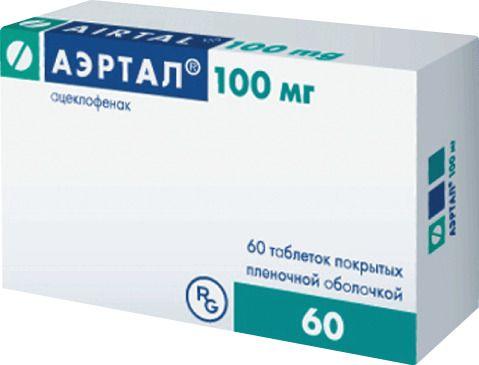 Аэртал, 100 мг, таблетки, покрытые пленочной оболочкой, 60 шт.