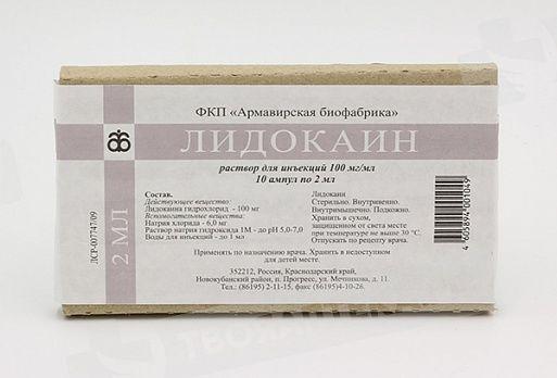 фото упаковки Лидокаин