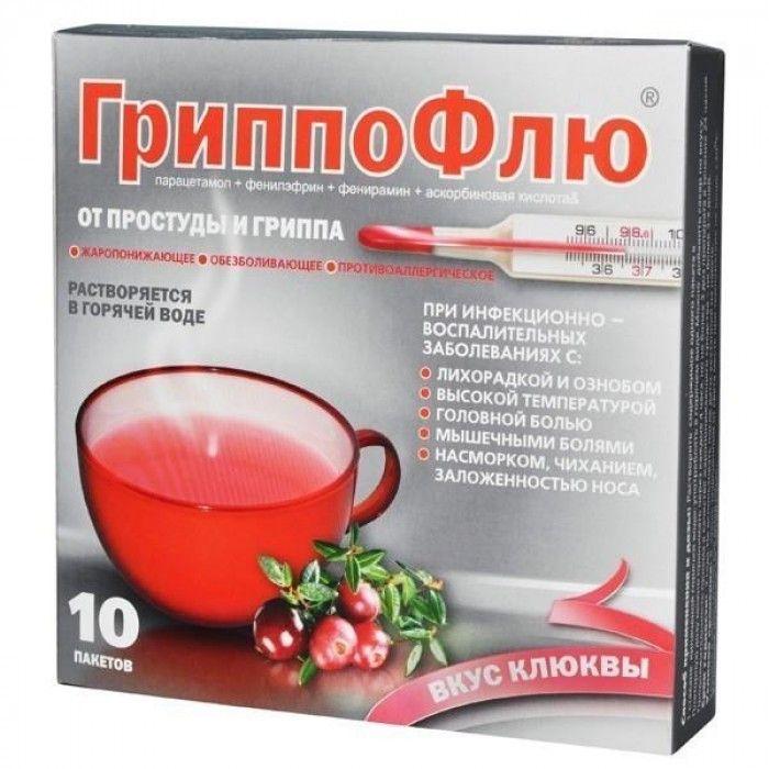 фото упаковки ГриппоФлю от простуды и гриппа