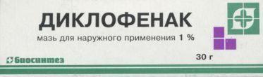 фото упаковки Диклофенак (мазь)