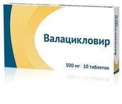 фото упаковки Валацикловир