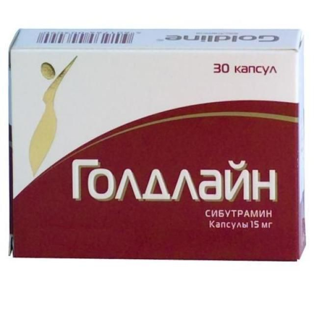 Голдлайн, 15 мг, капсулы, 30 шт.