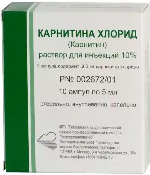 Карнитина хлорид
