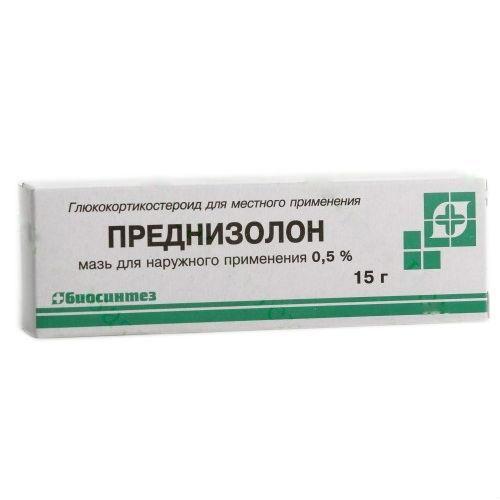 Преднизолон (мазь), 0.5%, мазь для наружного применения, 15 г, 1 шт.