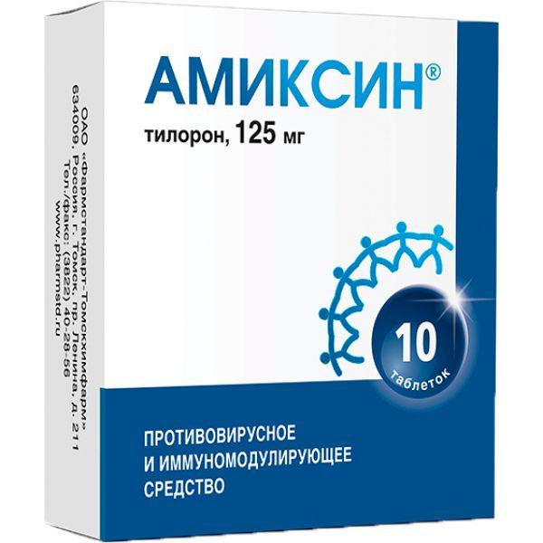 Амиксин, 125 мг, таблетки, покрытые пленочной оболочкой, 10 шт.