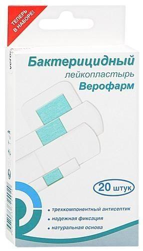 фото упаковки Бактерицидный лейкопластырь Верофарм