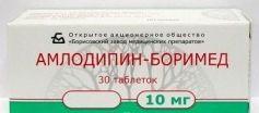 Амлодипин-Боримед, 10 мг, таблетки, 30шт.