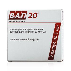 ВАП 20, 20 мкг/мл, концентрат для приготовления раствора для инфузий, 1 мл, 5 шт.