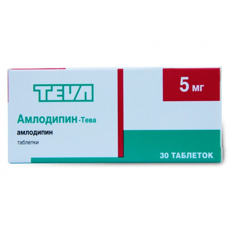 Амлодипин-Тева, 5 мг, таблетки, 30шт.