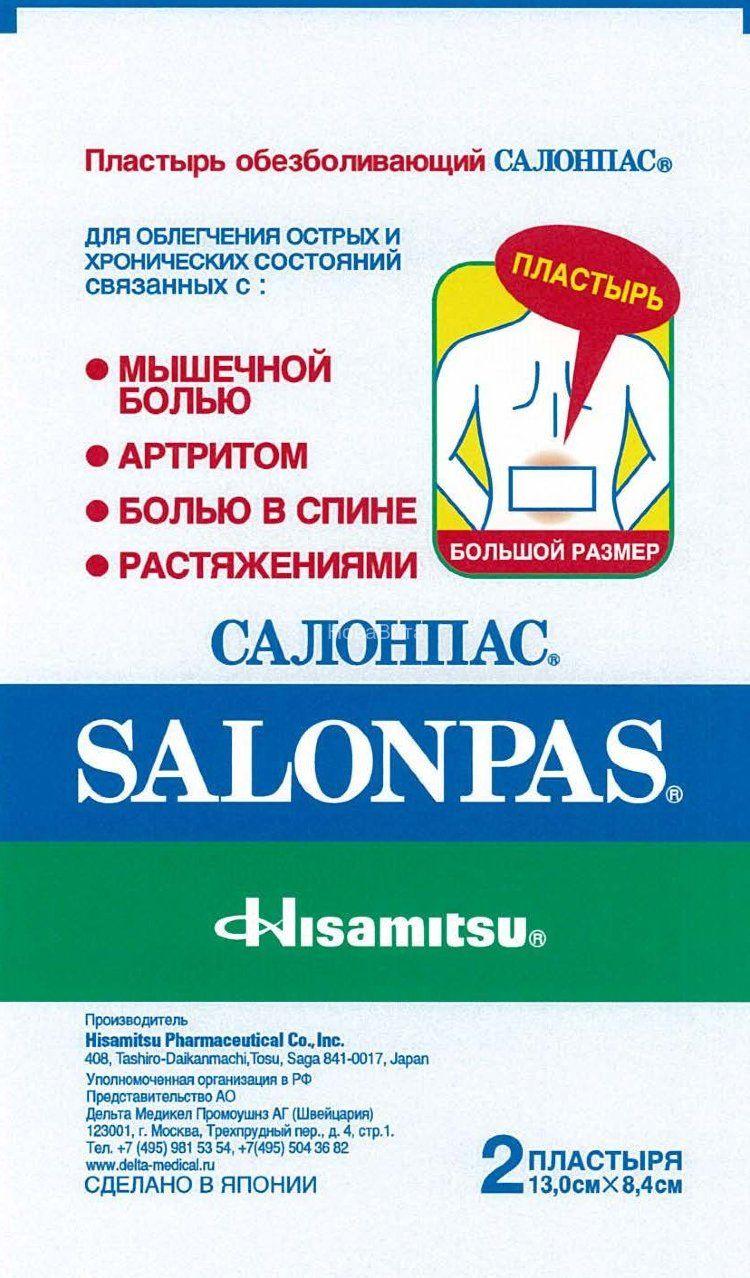 фото упаковки Salonpas пластырь обезболивающий