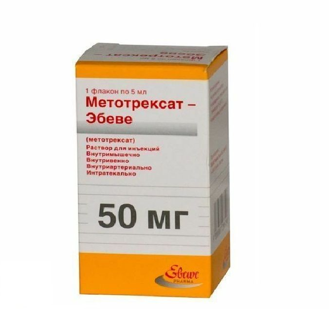 фото упаковки Метотрексат-Эбеве