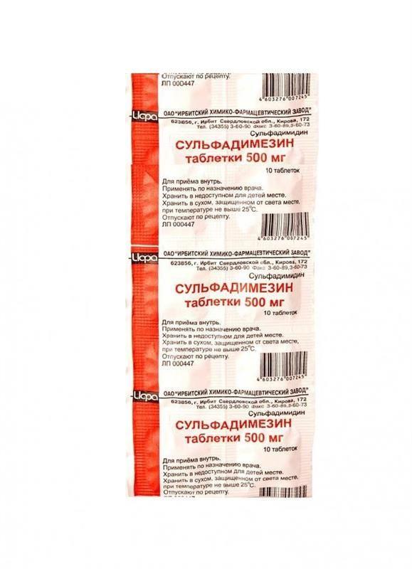 фото упаковки Сульфадимезин