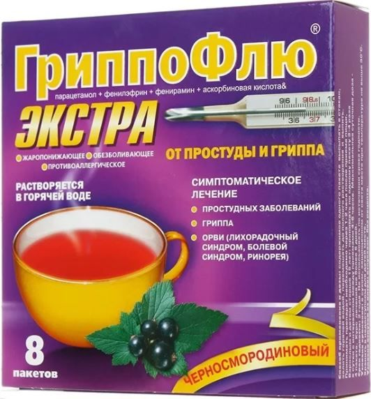 фото упаковки Гриппофлю Экстра от простуды и гриппа