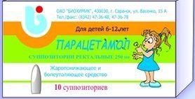 Парацетамол (свечи), 250 мг, суппозитории ректальные, 10 шт.