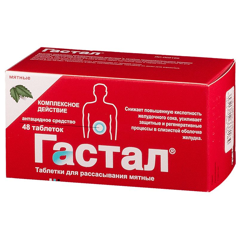 Гастал, 450 мг+300 мг, таблетки для рассасывания, мятные, 48 шт.