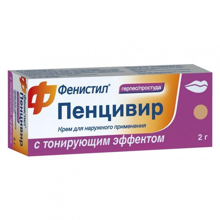 Фенистил Пенцивир, 1%, крем для наружного применения с тонирующим эффектом, 2 г, 1 шт.