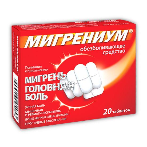 фото упаковки Мигрениум