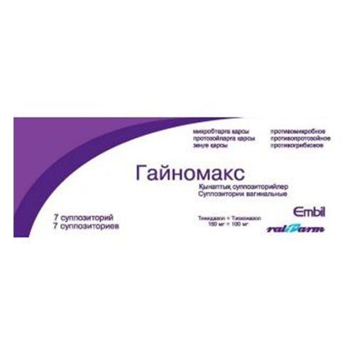 Гайномакс, 150 мг+100 мг, суппозитории вагинальные, 7 шт.