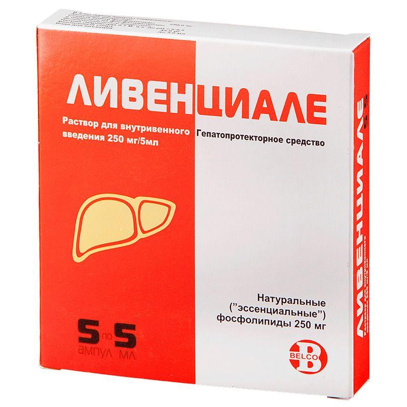 Ливенциале, 250 мг/5 мл, раствор для внутривенного введения, 5 мл, 5 шт.